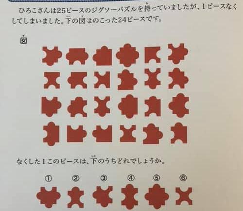 算数オリンピック(キッズBEE)ジグソーパズル問題