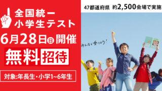 早稲田 アカデミー 全国 統一 小学生 テスト